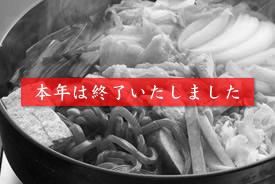 松茸入り地鶏味噌すき焼きコース